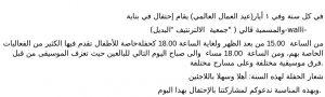 arab_maifest